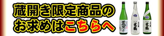 kurabiraki2021_bannar.jpg