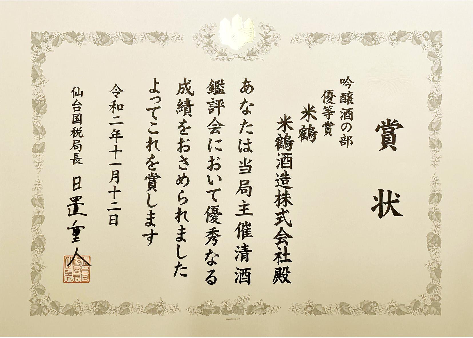 r2_touhoku_syoujou_ginjou.jpg