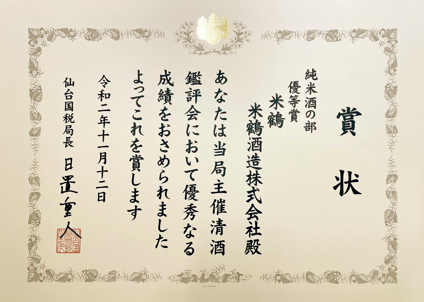 r2_touhoku_syoujou_junmai.jpg