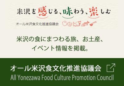 オール米沢食文化推進協議会