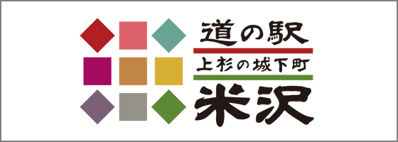 道の駅米沢