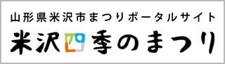 米沢四季のまつり