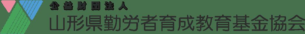 山形県勤労者育成教育基金協会