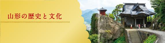 山形の歴史と文化
